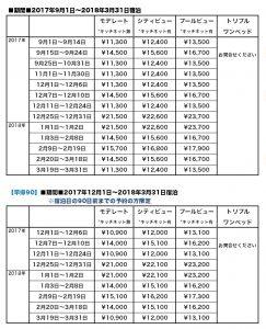 客室料金-20170901-20180331(早得)