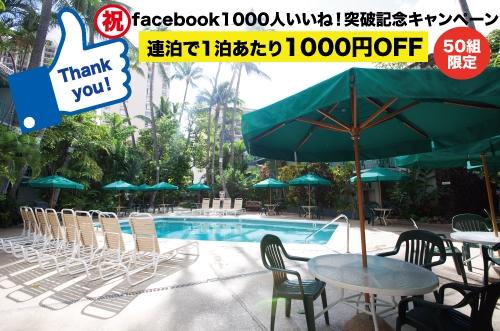 ホワイトサンズホテル日本事務所-facebookいいね!1000人突破記念キャンペーン